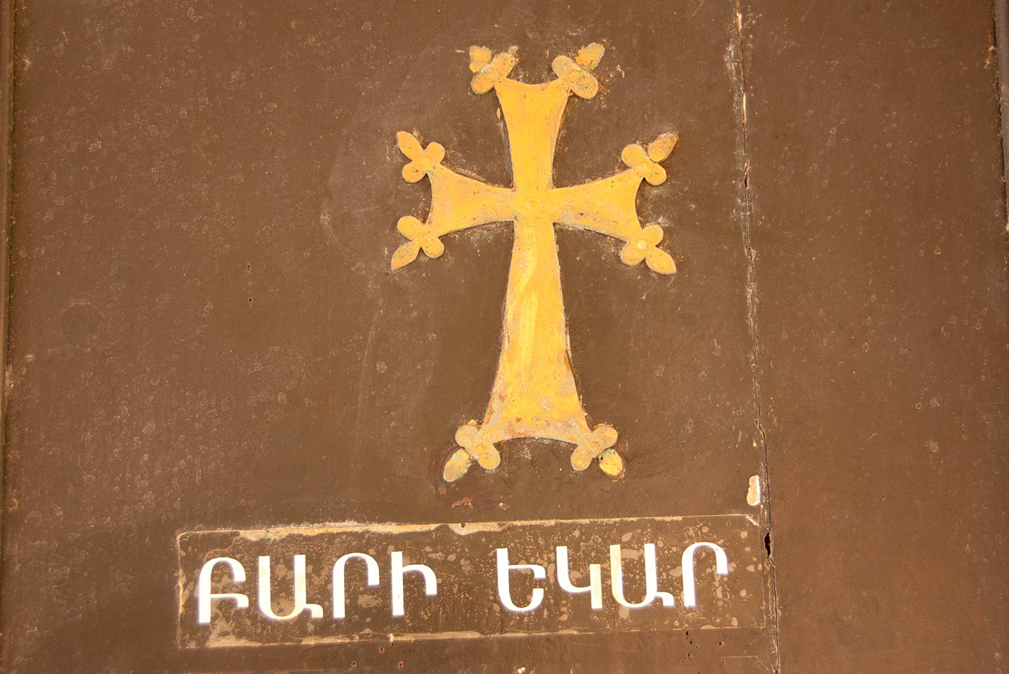 Image of the inscription on the door of Santa Croce degli Armeni church, Venice
